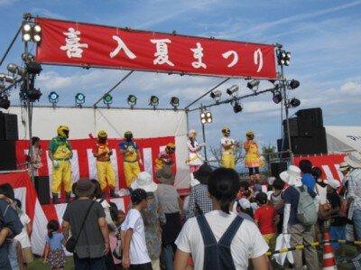 鹿児島市制130周年記念 第34回 喜入夏まつり