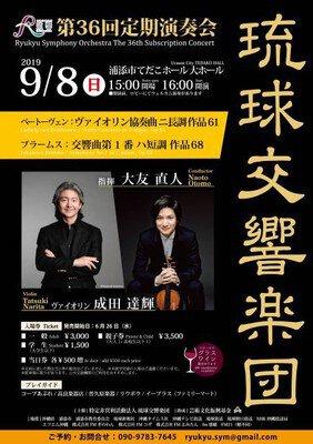琉球交響楽団 第36回定期演奏会