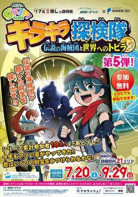 キラキラ探検隊 〜伝説の海賊団と世界へのトビラ〜