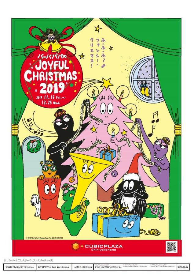キュービックプラザ新横浜×バーバパパ「Joyful Christmas」