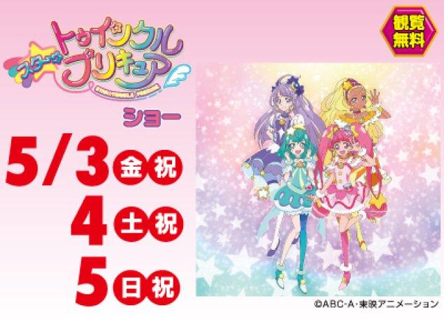 スター☆トゥインクルプリキュア ショー