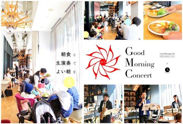 Good Morning Concert ~朝食と生演奏でよい朝を~ 1st morn