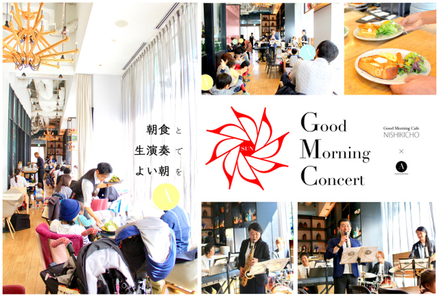 Good Morning Concert ~朝食と生演奏でよい朝を~ 1st morn