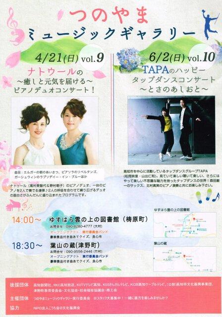つのやまミュージックギャラリーvol.9「ナトゥールの~癒しと元気を届ける~ピアノデュオコンサート」
