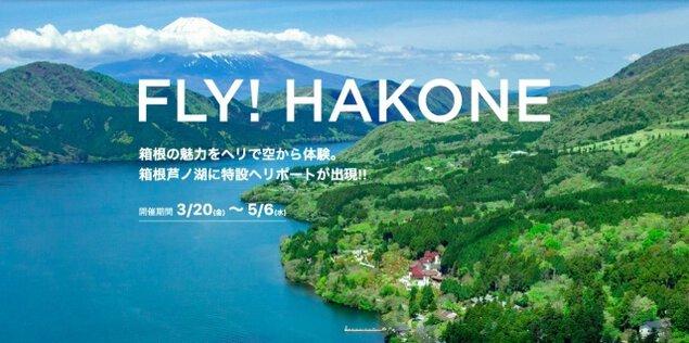 箱根芦ノ湖畔ヘリコプター遊覧体験