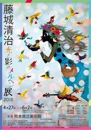 藤城清治 光と影のメルヘン展2018