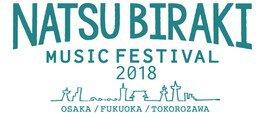 夏びらき MUSIC FESTIVAL 2018 大阪