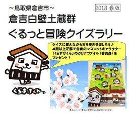 倉吉白壁土蔵群ぐるっと冒険クイズラリー(2018春版)