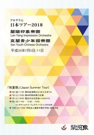 台湾蘭陽印象楽団日本ツアー(川崎国際交流センター)