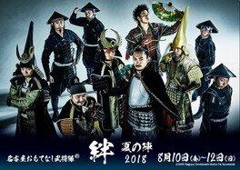名古屋おもてなし武将隊(R)  絆 夏の陣