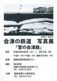 開港25周年記念 会津の鉄道写真展「雪の会津路」