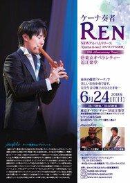 ケーナ奏者Renコンサート@東京オペラシティー近江楽堂