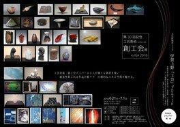 創工会展in IGA2018