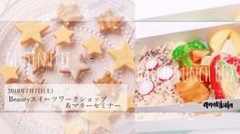 Beautyスイーツワークショップ&マネー講座 (美肌診断・発酵ランチBOX付き)
