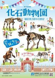 化石動物園