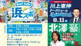 BOAT PARK 浜スポ ~スポーツフェスティバル in ボートレース浜名湖~