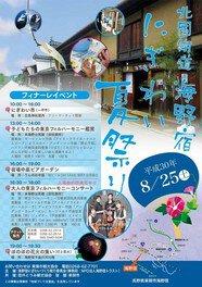 海野宿にぎわい夏祭り