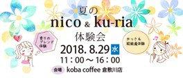 夏の nico & ku-ria 体験会