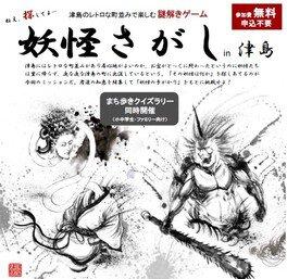 謎解きゲーム「妖怪さがしin津島」