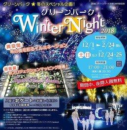 グリーンパーク Winter Night 2018