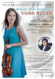 iichiko presents アラベラ・美歩・シュタインバッハー ヴァイオリン・リサイタル