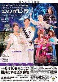 宝くじ文化公演 ミュージカル シンデレラ
