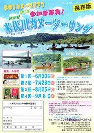 米代川カヌーツーリング 第3回