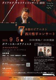 7本指のピアニスト 西川悟平氏 ダイアログ・チャリティコンサート