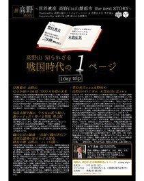 旅高野 story ~高野山 知らざれる戦国時代の1ページ~