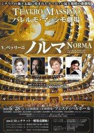 パレルモ・マッシモ劇場 V.ベッリーニ「ノルマ」<中止となりました>