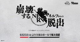 リアル脱出ゲーム×エヴァンゲリオン「崩壊するネルフからの脱出」(名古屋)