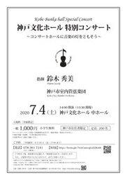 神戸文化ホール 中ホール