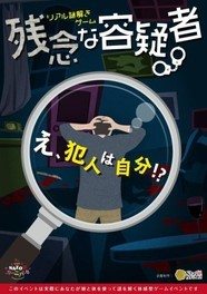 NAZO劇サマーカーニバル2020 リアル謎解きゲーム「残念な容疑者」