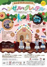 みんなでたのしむオペラ『ヘンゼルとグレーテル』(横須賀公演)
