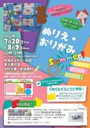 ぬりえ・おりがみ Summer!