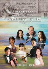 月見の里室内楽アカデミー2021 ファイナルコンサート(ジュニアコース)
