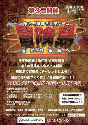 奥尻島謎解き冒険ゲーム「冒険島3 遥かなる海へ」
