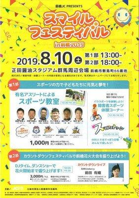 スマイル フェスティバル in 前橋 2019