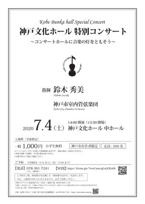 神戸文化ホール 特別コンサート ~コンサートホールに音楽の灯をともそう~