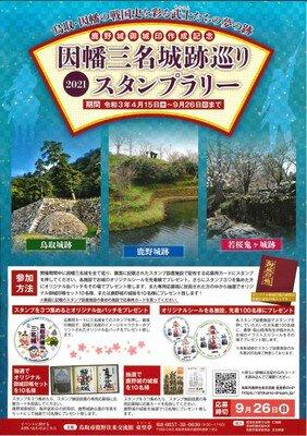因幡三名城跡巡りスタンプラリー