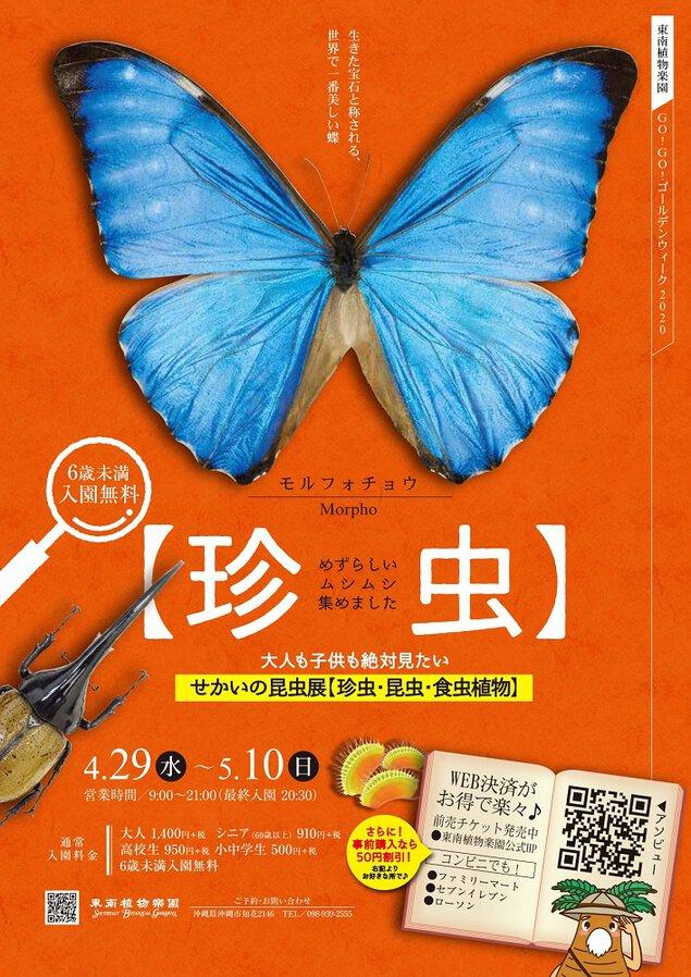 【臨時休園】GO!GO !ゴールデンウィーク2020