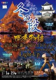 金沢城・兼六園ライトアップ冬の段