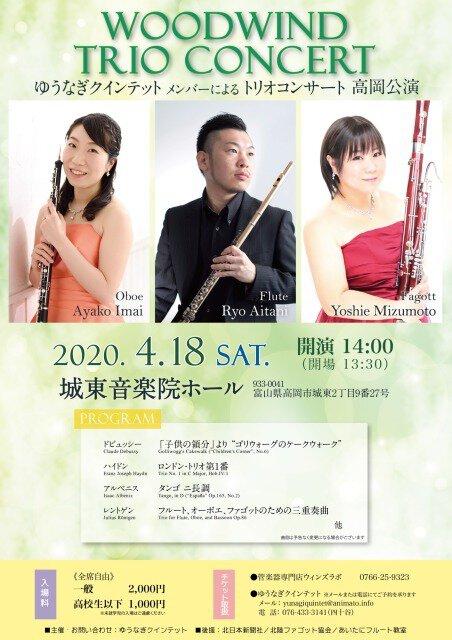 ゆうなぎクインテットメンバーによるトリオコンサート高岡公演<中止となりました>