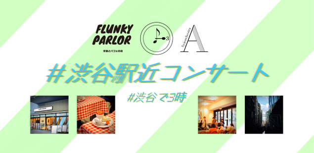 #渋谷駅近コンサート 3rd STREAM<中止となりました>