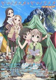 TVアニメ『ヤマノススメ』展Vol.1