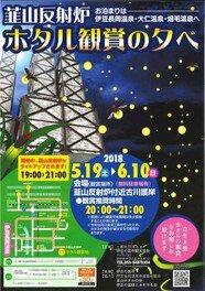 韮山反射炉ホタル観賞の夕べ