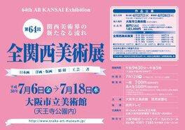 特別展「第64回全関西美術展」