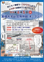 島根大学総合博物館オープン