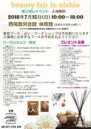 美と癒しイベント beauty fair in nishio