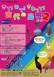 ミニ企画展「きて!みて!さわって!古代の島根 パート2」